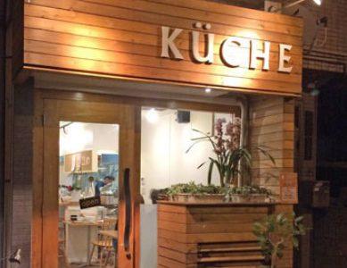 【サンセイホーム】上新庄のラーメン屋さん『KUCHE (クーシェ) 』に行ってきました♪